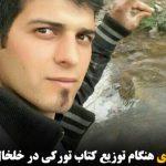 عباس خدایاری هنگام توزیع کتاب تورکی در خلخال بازداشت شد