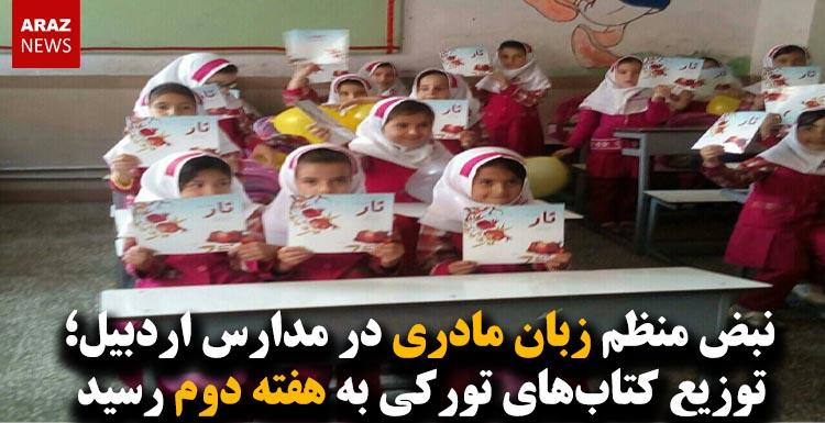 نبض منظم زبان مادری در مدارس اردبیل؛ توزیع کتابهای تورکی به هفته دوم رسید