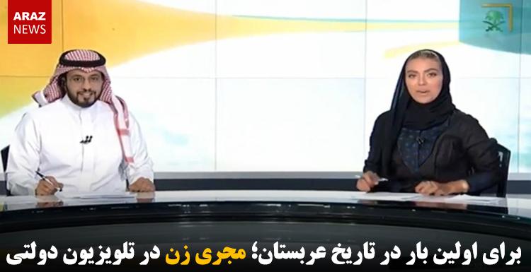 برای اولین بار در تاریخ عربستان؛ مجری زن در تلویزیون دولتی