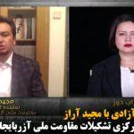 مصاحبه شبکه آزادی با مجید آراز عضو شورای مرکزی تشکیلات مقاومت ملی آزربایجان – ویدئو