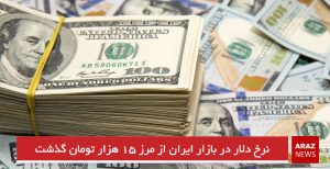 نرخ دلار در بازار ایران از مرز ۱۵ هزار تومان گذشت