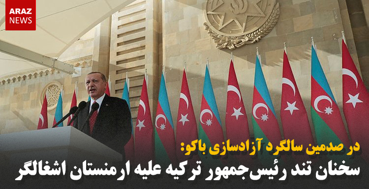 حمایت کامل رئیسجمهور تورکیه از آزربایجان شمالی در مقابل ارمنستان اشغالگر