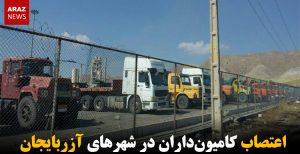 اعتصاب کامیونداران در شهرهای آزربایجان