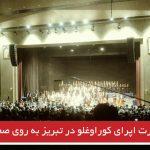 کنسرت اپرای کوراوغلو در تبریز به روی صحنه رفت