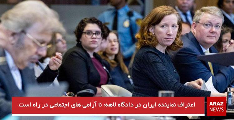 اعتراف نماینده ایران در دادگاه لاهه: نا آرامی های اجتماعی در راه است
