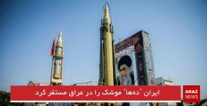 ایران ٬دهها٬ موشک را در عراق مستقر کرد
