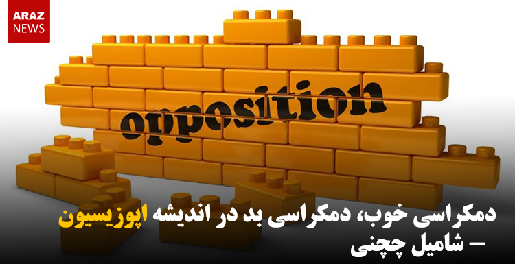دمکراسی خوب، دمکراسی بد در اندیشه اپوزیسیون – شامیل چچنی