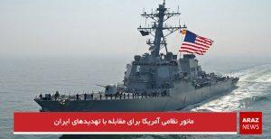 مانور نظامی آمریکا برای مقابله با تهدیدهای ایران