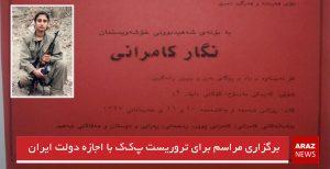 برگزاری مراسم برای تروریست پکک با اجازه دولت ایران