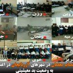 اعتصاب معلمان در شهرهای آزربایجان در اعتراض به وضعیت بد معیشیتی