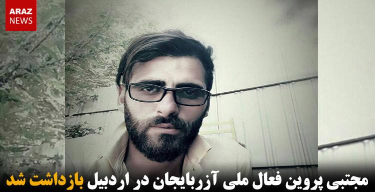 مجتبی پروین فعال ملی آزربایجان در اردبیل بازداشت شد