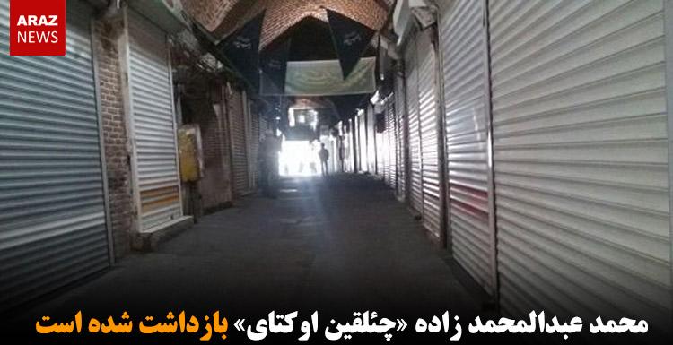 محمد عبدالمحمد زاده «چئلقین اوکتای» بازداشت شد