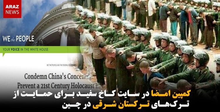 کمپین امضا در سایت کاخ سفید برای حمایت از ترکهای ترکستان شرقی در چین