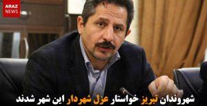 شهروندان تبریز خواستار عزل شهردار این شهر شدند