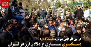 دستگیری شماری از دلالان ارز در تهران