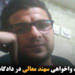 رد درخواست واخواهی سهند معالی در دادگاه انقلاب سراب