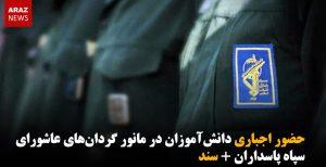 حضور اجباری دانشآموزان در مانور گردانهای عاشورای سپاه پاسداران + سند
