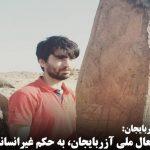 مرتضی پروین فعال ملی آزربایجان، به حکم غیرانسانی شلاق تن نداد