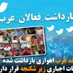 صدها شهروند عرب اهوازی بازداشت شده جهت اعترافات اجباری زیر شکنجه قرار دارند