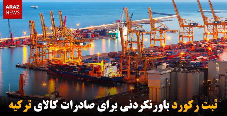 ثبت رکورد باورنکردنی برای صادرات کالای ترکیه