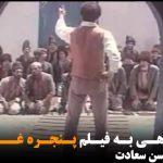 نگاهی به فیلم پنجره غم- محسن سعادت