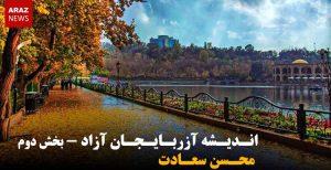 اندیشه آزربایجان آزاد – محسن سعادت – (بخش دوم)
