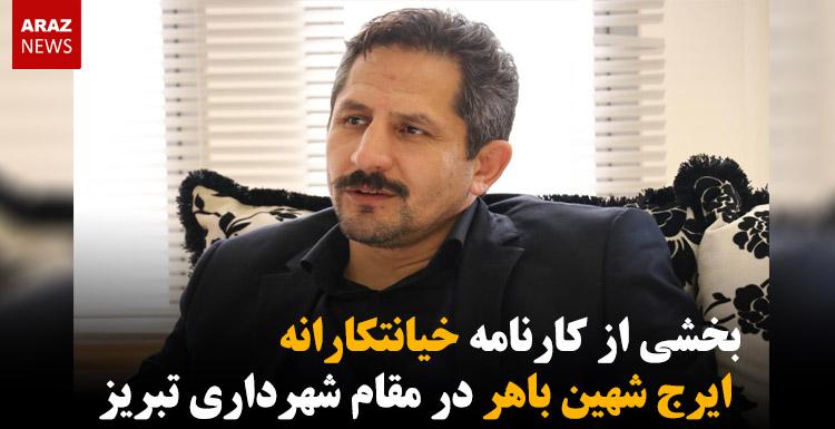 بخشی از کارنامه خیانتکارانه ایرج شهین باهر در مقام شهرداری تبریز