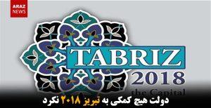 دولت هیچ کمکی به تبریز ۲۰۱۸ نکرد