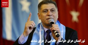 تورکمنان عراق خواستار جدایی از عراق شدند