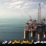 احداث سکوی جدید نفتی آزربایجان شمالی در خزر