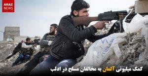 کمک میلیونی آلمان به مخالفان مسلح در ادلب