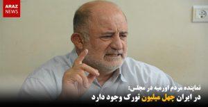 در ایران چهل میلیون تورک وجود دارد