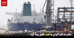 صادرات نفت ایران به نصف تقلیل پیدا کرد
