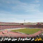 حمایت از حضور بانوان در استادیوم از سوی هواداران تراکتورسازی