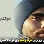 بازداشت مرتضی پروین و ضرب و شتم وی در دادگستری شهرستان اردبیل