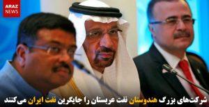 شرکتهای بزرگ هندوستان نفت عربستان را جایگرین نفت ایران میکنند