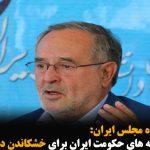عزم وزارتخانه حکومت ایران برای خشکاندن دریاچه اورمیه