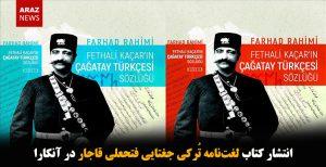انتشار کتاب لغتنامه تُرکی جغتایی فتحعلی قاجار در آنکارا