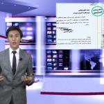 بولتن خبری تحلیلی هفته به زبان انگلیسی – ۲۱ مهر