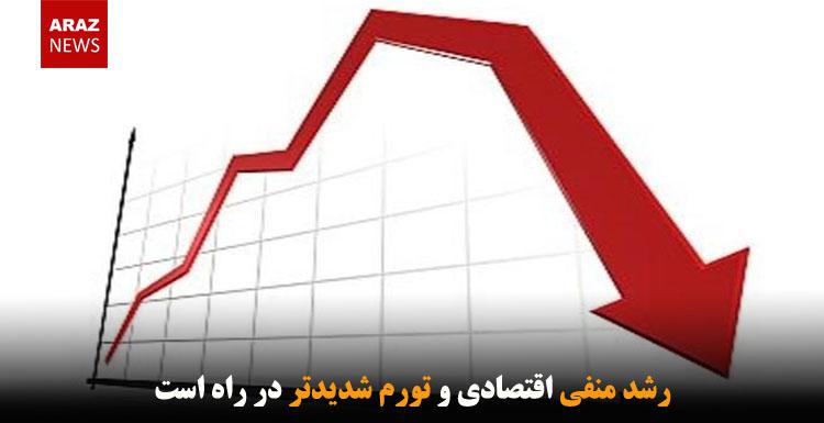 رشد منفی اقتصادی و تورم شدیدتر در راه است