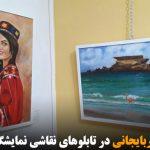 نقش و نگار آزربایجانی در تابلوهای نقاشی نمایشگاه «آیدینلیق»