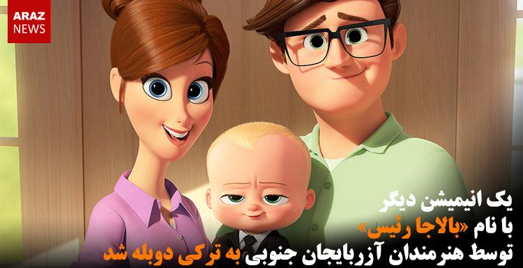 یک انیمیشن دیگر با نام «بالاجا رئیس» توسط هنرمندان آزربایجان جنوبی به ترکی دوبله شد
