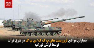 بمباران مواضع تروریست های پ ک ک/ ی پ گ در شرق فرات توسط ارتش...