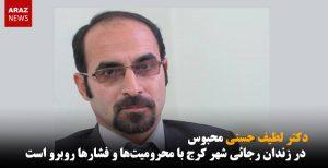 دکتر لطیف حسنی محبوس در زندان رجائی شهر کرج با محرومیتها و فشارها روبرو است