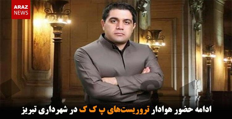 ادامه حضور هوادار تروریستهای پ ک ک در شهرداری تبریز