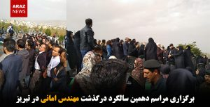 برگزاری مراسم دهمین سالگرد درگذشت مهندس امانی در تبریز