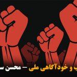 انقلاب و خودآگاهی ملی – محسن سعادت