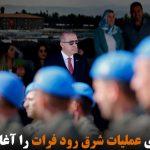 ترکیه به زودی عملیات شرق رود فرات را آغاز خواهد کرد