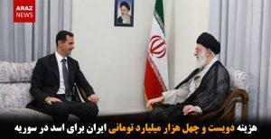 هزینه دویست و چهل هزار میلیارد تومانی ایران برای اسد در سوریه