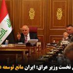 اعتراف معاون نخست وزیر عراق: ایران مانع توسعه عراق می شود